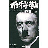 簡體書-十日到貨 R3YY【希特勒(上下卷)】 9787501225439 世界知識出版社 作者:作者:克肖