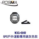 POSMA GPS戶外運動跑步專用錶 灰色款 搭 心率感測器 W3G+BHR