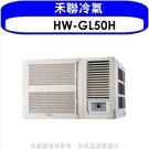 禾聯【HW-GL50H】變頻冷暖窗型冷氣8坪(含標準安裝)