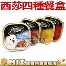 ◆MIX米克斯◆Cesar西莎.餐盒(四...