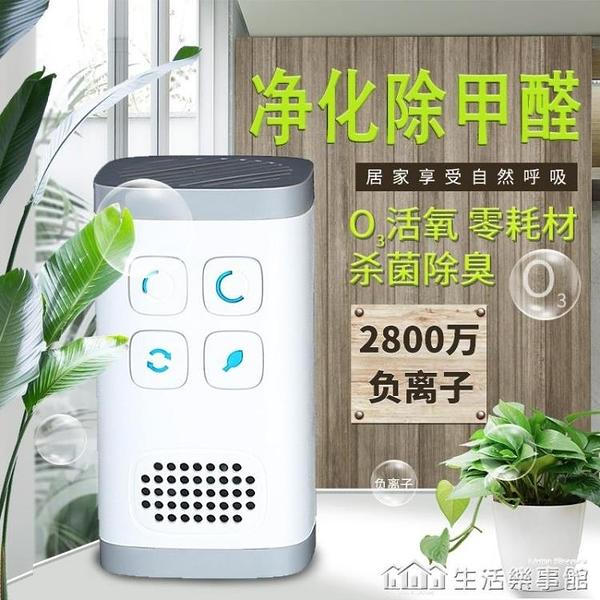 負離子臭氧空氣凈化器新房除甲醛異味家用室內廁所除臭殺菌消毒機 NMS220v生活樂事館