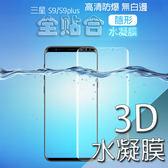 三星 S9 S9Plus S8 S8+ S9+ S7Edge 保護貼 水凝膜 前膜+後膜 鋼化軟膜 滿版 曲面 防指紋 疏水 疏油