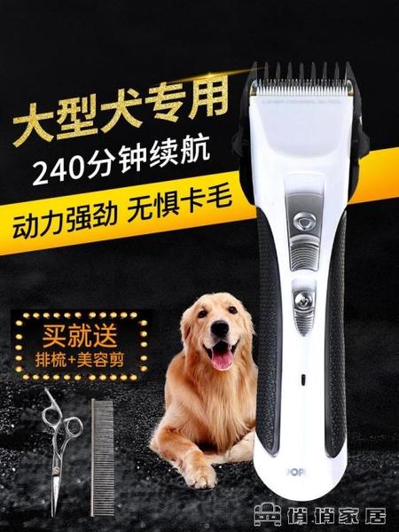 電推剪給狗狗剃毛器金毛寵物推子機理發器剃狗毛用品推毛器【免運快出】