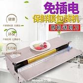 封口機 保鮮膜打包機商用包裝機超市蔬菜水果封口機小型大卷封膜切割機器 現貨快出 YYJ