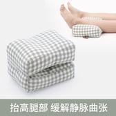 墊腳枕墊腿枕睡眠夾腿部靜脈曲張墊腳枕孕婦抬腿墊床上折疊抬腳睡覺膝枕LX 伊蘿鞋包