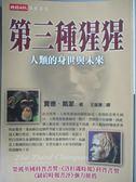 【書寶二手書T3/社會_ONJ】第三種猩猩_賈德.戴蒙