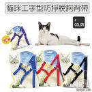 貓咪工字型防掙脫胸背帶 牽繩 紅藍黑紫 ...