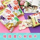 【樂米】NONGSHIM 農心鮮蝦片 韓國 蝦片 75g/包 現貨