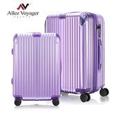 行李箱 旅行箱 24+28吋兩件 PC金屬護角耐撞擊硬殼 法國奧莉薇閣 箱見恨晚系列 (新色)