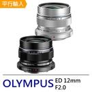 OLYMPUS M.ZUIKO DIGITAL ED 12mm F2.0 超廣角及廣角定焦鏡頭*(平輸)-送拭鏡筆