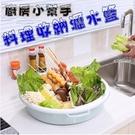 圓形拼盤瀝水籃 重複使用 餐具架 收納架 置物籃 置物盒 置物架 收納盒 廚房用品 瀝水籃