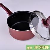 【免運】不粘鍋 食奶鍋不粘鍋寶寶輔食小奶鍋湯鍋迷你小鍋煮泡面熱牛奶鍋16cm