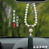 汽車掛飾 汽車掛件車內掛飾高檔創意男女士車載裝飾品擺件保平安符車內吊飾 薇薇家飾