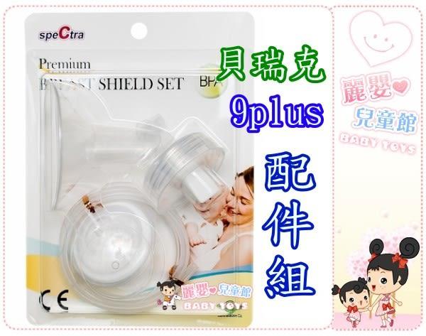 麗嬰兒童玩具館~韓國第一大品牌-貝瑞克九代吸乳器專用配件-9plus配件組
