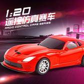 遙控玩具 兒童遙控車玩具跑車賽車4-6歲漂移電動無線汽車男孩 ys4693『伊人雅舍』
