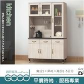 《固的家具GOOD》235-8-AL 鋼刷白4尺餐櫃石面/全組/碗盤櫃【雙北市含搬運組裝】