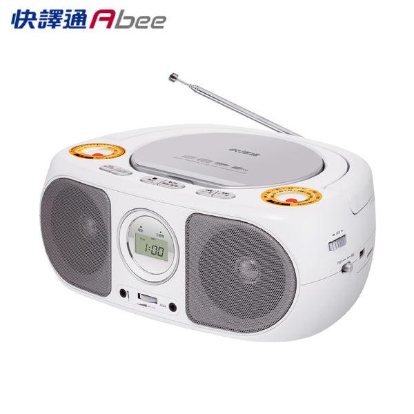 [Abee 快譯通] 手提CD立體聲音響 CD31