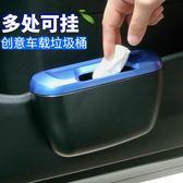 車載小垃圾桶懸掛式汽車內用車上車內車用多功能創意時尚車門專用 免運快速出貨