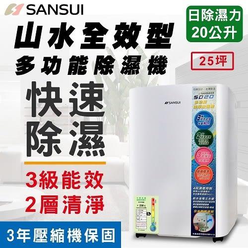 【限時特價+免運費送到家】SANSUI 山水 全效型多功能除濕機 SD20