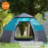 帳篷戶外5-8人全自動防暴雨2人雙人加厚防雨露營裝備野外野營情侶 中秋節全館免運