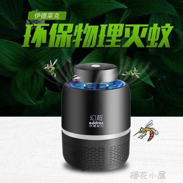 滅蚊驅蚊器神器便攜式燈商用家用戶外電蚊香室內靜音USB一掃光『櫻花小屋』