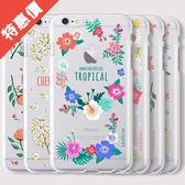 (現貨)iphone7/7plus 可愛小碎圖案 動物 花朵 少女系 軟殼 手機殼 手機套【娜娜香水美妝】