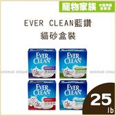 寵物家族-EVER CLEAN藍鑽貓砂盒裝25磅(11.3KG)