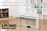 小叮噹的店 - 日本製 電鋼琴 88鍵 KORG LP-380U 數位鋼琴 三踏板 鋼琴椅LP380U