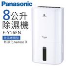 Panasonic』  國際牌  8L清淨除濕機 F-Y16EN **免運費**