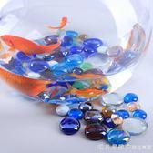 扁珠魚缸裝飾造景玻璃瓶鵝卵石雨花石陽臺彩色小石子水培五彩石頭 NMS漾美眉韓衣