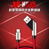 創意 彎頭 鋅合金 LIGHTNING&MICRO數據線 傳輸線 USB充電線 多合一