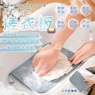 迷你軟式搓衣板 小空間也能洗 防滑洗衣墊 折疊洗衣板 搓板 洗衣板【AH0213】《約翰家庭百貨