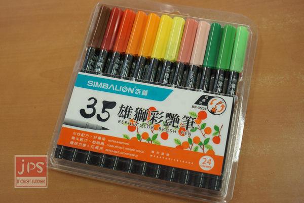 雄獅 #35 單頭彩豔筆 24色