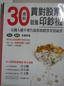 【書寶二手書T4/股票_DNR】30歲前買對股票就像印鈔機_張真卿