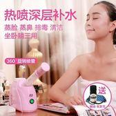 蒸臉器蒸臉器熱噴納米補水噴霧器家用蒸臉儀面部排毒嫩膚美容儀igo