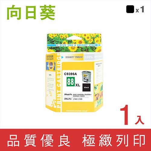 向日葵 for HP NO.88XL / C9396A / 9396A黑色高容量環保墨水匣/適用 HP OfficeJet Pro K5400 / K5400dn