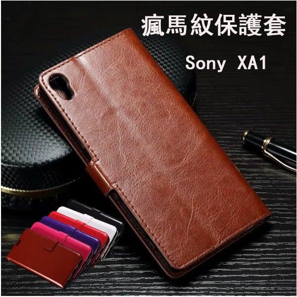 瘋馬紋 SONY Xperia XA1 手機套 帶掛繩 插卡 支架 超薄皮套 索尼 XA1 側翻皮套 錢包皮套 全包邊