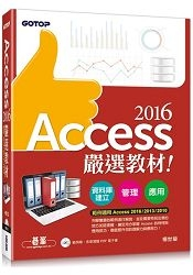 Access 2016嚴選教材!資料庫建立.管理.應用(附範例光碟)