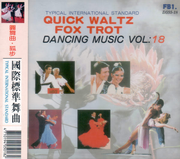 東洋西洋合併曲 18  圓舞曲 狐步 CD 國際標準舞曲 (音樂影片購)