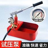打壓泵手動小型水管管道打壓泵地暖打壓機家用測壓泵檢漏儀試壓器