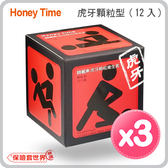 【保險套世界精選】哈妮來.樂活套虎牙型保險套-紅(12入X3盒)