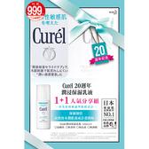 Curel珂潤 20週年潤浸保濕乳液1+1人氣分享組 【康是美】