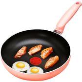 平底鍋煎餅鍋迷你不粘鍋煎蛋牛排煎鍋燃氣灶適用電磁爐通用  YDL