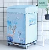 洗衣機罩上開翻蓋防水波輪式防曬8公斤【雲木雜貨】