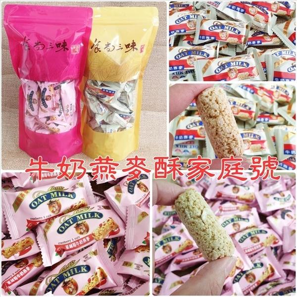牛奶燕麥酥家庭號-原味 350g(30個)【2019102700031】(馬來西亞糖果)