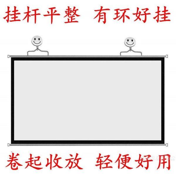 移動投影儀幕布投影機幕布投影幕布壁掛幕家用投影布幕布便攜幕布【快速出貨】