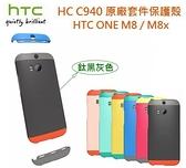 【免運+買一送一】HTC HC C940【原廠環繞式套件保護殼】HTC One M8、M8x【宏達電盒裝公司貨】