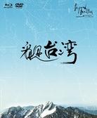 看見台灣 藍光BD附DVD