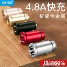 MKING車載充電器汽車車充萬能型一拖二點煙器手機usb多功能快充 酷斯特數位3c