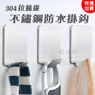 現貨-強力防水拉絲黏膠掛勾 304金屬不鏽鋼掛勾 浴室牆壁門後掛勾【A014】『蕾漫家』